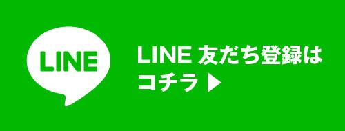 タカショー公式LINEアカウントの友達登録はこちらをクリック